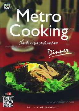 Metro cooking มื้อเย็นทำเองแสนอร่อย