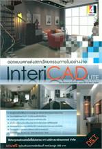 ออกแบบตกแต่งสถาปัตยกรรมภายในอย่างง่าย InteriCAD Lite + CD