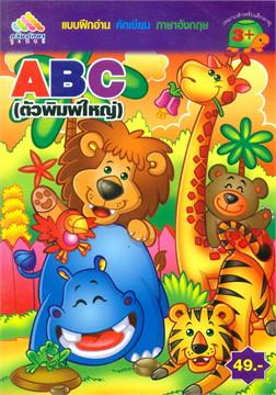 แบบฝึกอ่าน คัดเขียน ภาษาอังกฤษ ABC (ตัวพิมพ์ใหญ่)