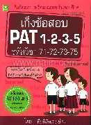 เก็งข้อสอบ PAT 1-2-3-5 รหัสวิชา 71-72-73-75