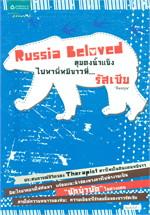 Russia Beloved ลุยดงน้ำแข็งไปหาพี่หมีขาวที่...รัสเซีย