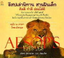 อีสปเล่านิทาน สานฝันเด็ก คิดดี ทำดี ย่อมได้ดี (Thai-Eng)