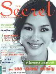 Secret ฉ.95 (จอย-รินลณี ศรีเพ็ญ)