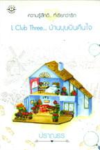 L Club Three...บ้านบุษบันคืนใจ (ปกใหม่)