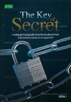 The Key of Secret