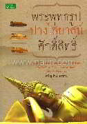 พระพุทธรูปปางไสยาสน์ศักดิ์สิทธิ์