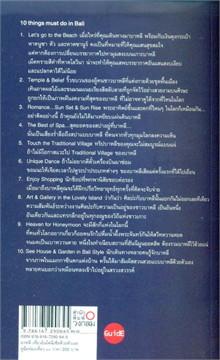 บาหลี คู่มือเที่ยวอินโดนีเซียด้วยตัวเอง