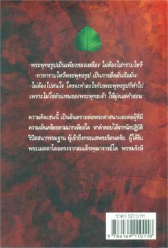 พลังศักดิ์สิทธิ์จากพระพุทธรูปกับจิตสำนึกที่หายไป
