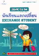 Want to be นักเรียนแลกเปลี่ยน