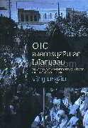 OIC องค์การมุสลิมโลกในโลกมุสลิม