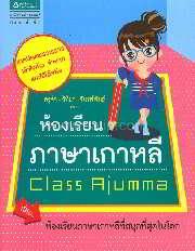 ห้องเรียนภาษาเกาหลี Class Ajumma