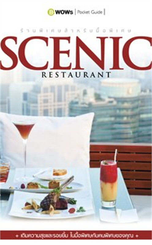Scenic Restaurants ร้านพิเศษสำหรับมื้อพิ