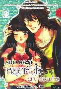 STOP HEART หยุดหัวใจไว้ที่นายจอมโหด