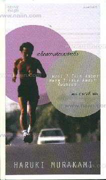 เกร็ดความคิดบนก้าววิ่ง (ปกแข็ง)
