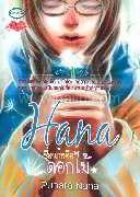 Hana ชื่อนายคือดอกไม้ (ปกใหม่)