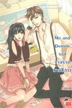 Me and Demon จอมวายร้ายนายปีศาจ