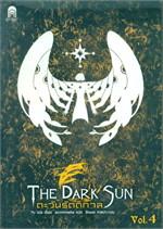 ตะวันรัตติกาล The Dark Sun Vol.4