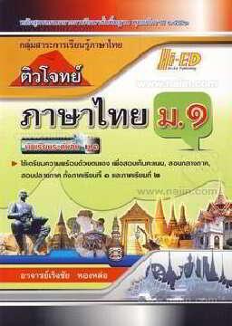 ติวโจทย์ภาษาไทย ม.1 หลักสูตรแกนกลาง 2551