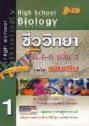 High School Biology ม.4-6 เล่ม 1 เพิ่มเต