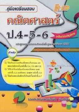 คู่มือเตรียมสอบคณิตศาสตร์ ป.4-5-6 (ฉบับป