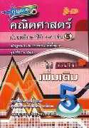 กุญแจคณิตศาสตร์ ม.4-6 เล่ม 5 เพิ่มเติม (