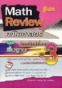 Math Review คณิตศาสตร์ ม.4-6 เล่ม 3 พื้น