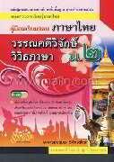 คู่มือเตรียมสอบภาษาไทย ม.2 อ.นฤมล (แกนกล