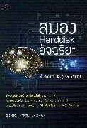 สมอง Harddisk อัจฉริยะ