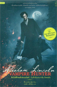 คืนวันที่ข้าพเจ้าล่าแวมไพร์ : บันทึกลับเอบราฮัม ลิงคอล์น (ปกใหม่)