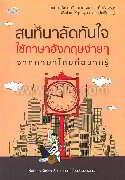 สนทนาลัดทันใจ ใช้ภาษาอังกฤษง่ายๆ จากภาษาไทยที่อยากรู้