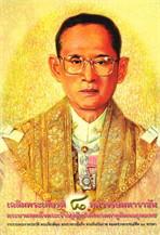 เฉลิมพระเกียรติ 8 ทศวรรษมหาราชัน พระบาทสมเด็จพระเจ้าอยู่หัวปรมินทรมหาภูมิพลอดุลยเดช