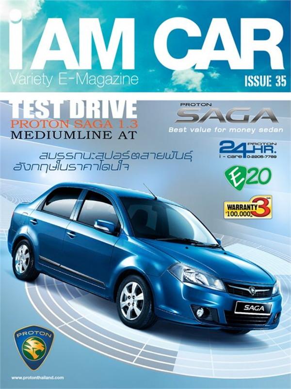iAMCAR VARIETY E-MAGAZINE ISSUE35(ฟรี)