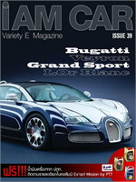 iAMCAR VARIETY E-MAGAZINE ISSUE39(ฟรี)