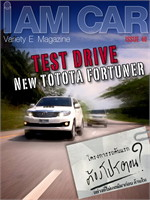 iAMCAR VARIETY E-MAGAZINE ISSUE40(ฟรี)