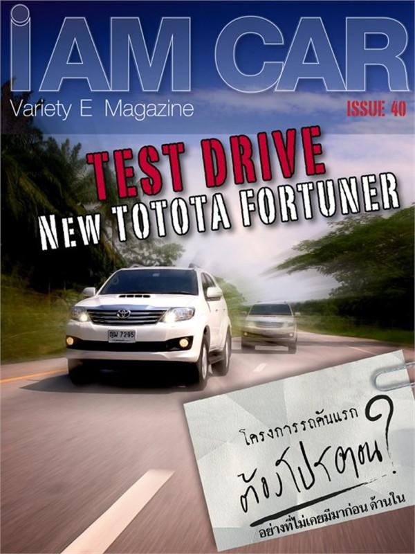 iAMCAR VARIETY E-MAGAZINE ISSUE40(ฟรี)