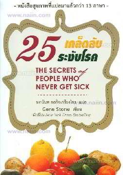 25 เคล็ดลับระงับโรค