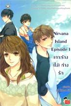 Nirvana Island Episode I เกาะร้าง (ไม่) ห่างรัก