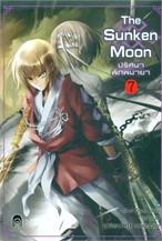 The Sunken Moon ปริศนาพิภพมายา 7