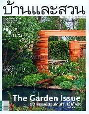 บ้านและสวน ฉ.431 (ก.ค.55)