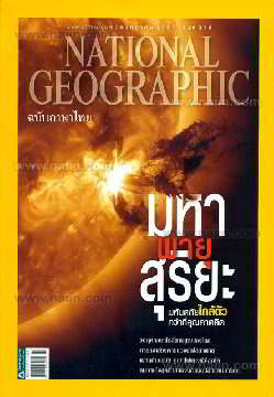NATIONAL GEOGRAPHIC ฉ.132 (ก.ค.55)