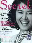Secret ฉ.98 (ไก่-มีสุข แจ้งมีสุข)