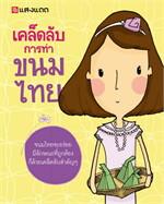 เคล็ดลับการทำขนมไทย
