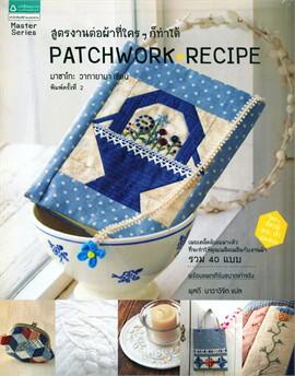 สูตรงานต่อผ้าที่ใครๆ ก็ทำได้ Patchwork Recipe