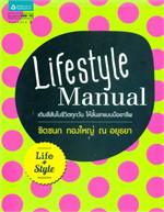 Lifestyle Manual