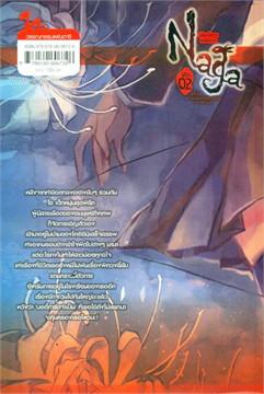 Naga นัยน์ตามรณะ Vol.02 ตอนภาพยันต์ผนึกเทพ (ภาคต้น)
