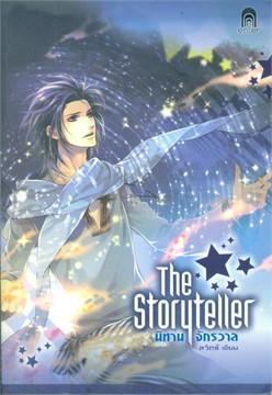 The Storyteller นิทานจักรวาล