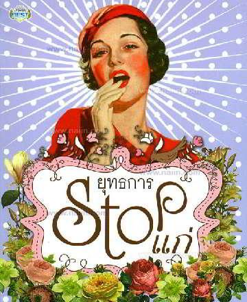 ยุทธการ Stop แก่