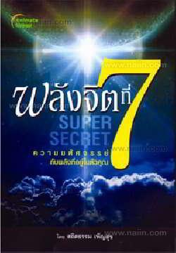 พลังจิตที่ 7 SUPER SECRET