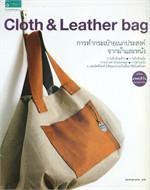 Cloth & Leather bag การทำกระเป๋าอเนกประสงค์จากผ้าและหนัง
