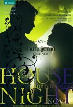 House of Night เคหาสน์รัตติกาล 9 ตำนานผู้พิทักษ์